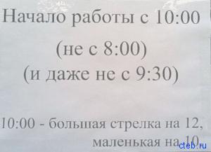 Работаем с 10:00