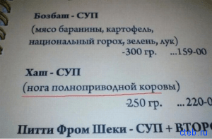 хаш-суп