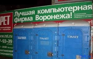 Компьютерная фирма в Воронеже