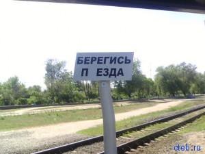 берегитесь поезда