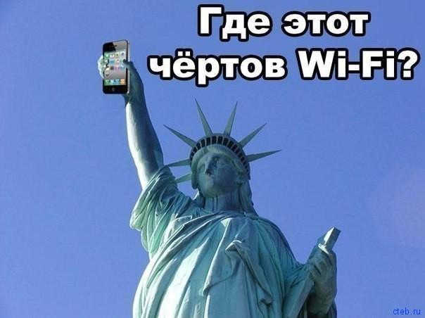 Где этот чертов Wi-Fi