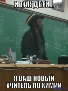 новый учитель химии