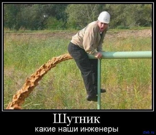 Шутник
