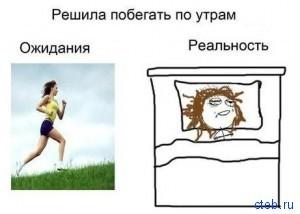Решила бегать по утрам