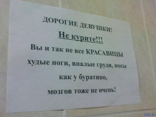 Не курите Девушки
