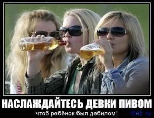 пейте пиво пенное