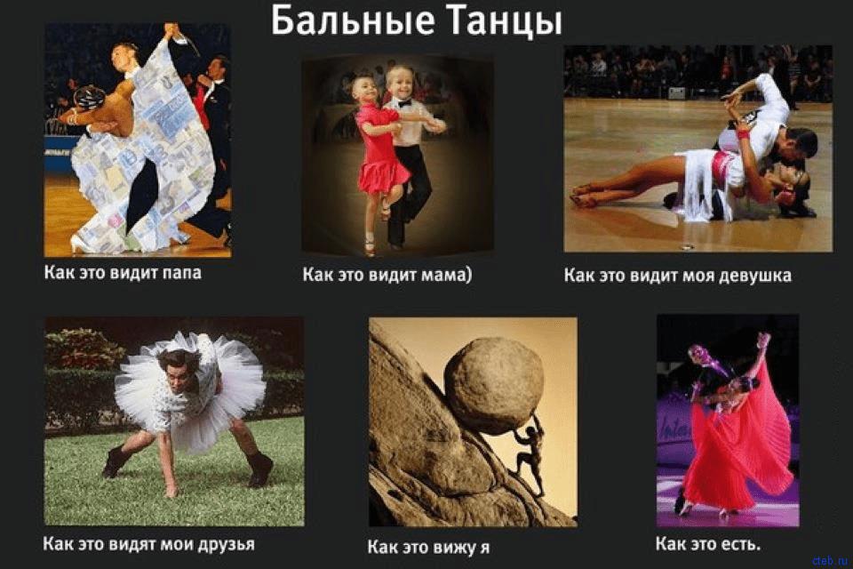 танец фото прикол