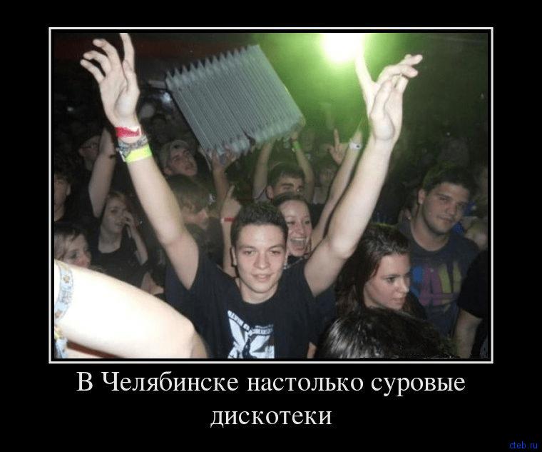 Суровые Челябинские дискотеки