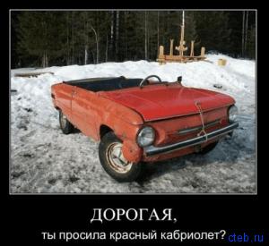 кабриолет для любимой