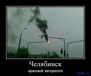 Суровые Челябинский светофоры