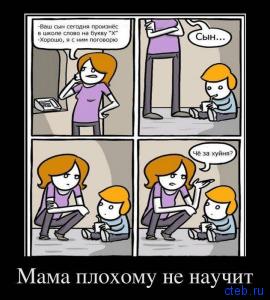 Мама плохому не научит