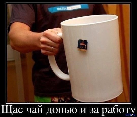 сейчас чай допью