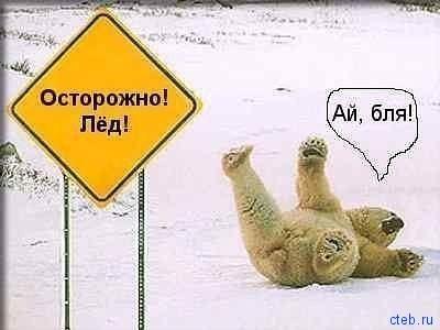 осторожно лед