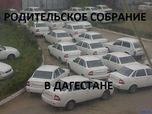 Родительское собрание в Дагестане