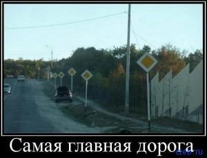 Самая главная дорога