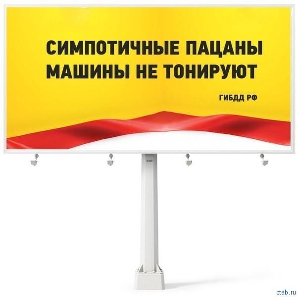 Социальная реклама от ГИБДД РФ
