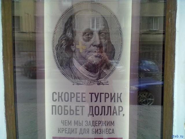 Реклама банка на ул. Рубинштейна