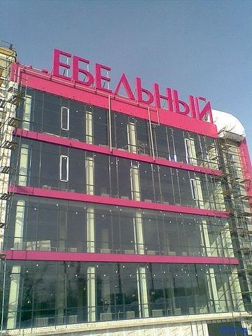 Ебельный завод