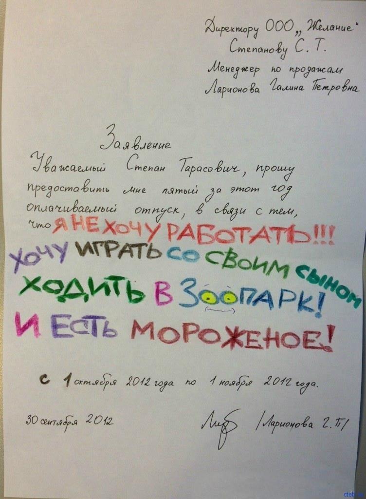 Заявление в росреестр о внесении изменений в егрп - 72