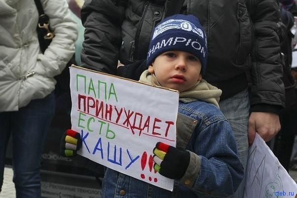 Детские протесты