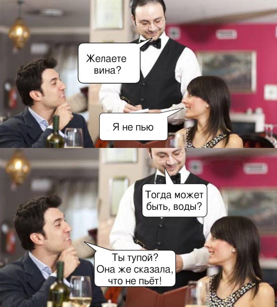 Случай в ресторане