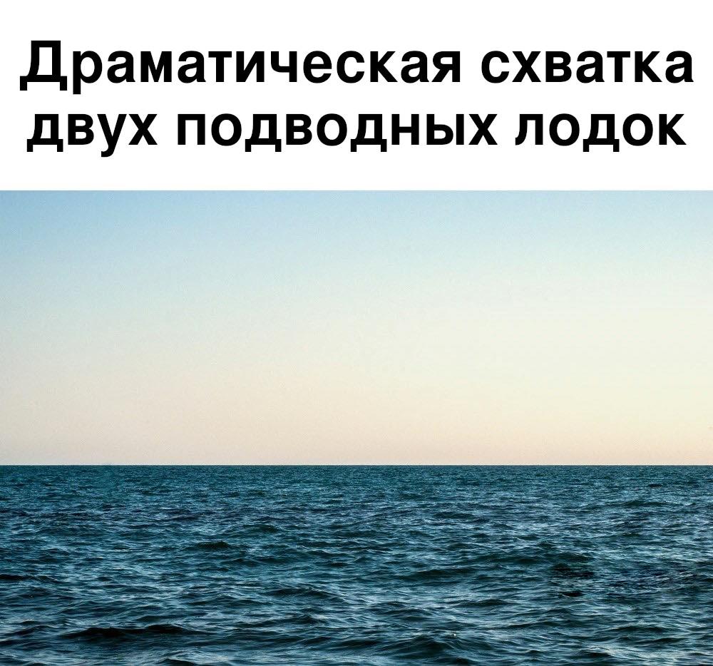 Драматическая схватка двух подводных лодок