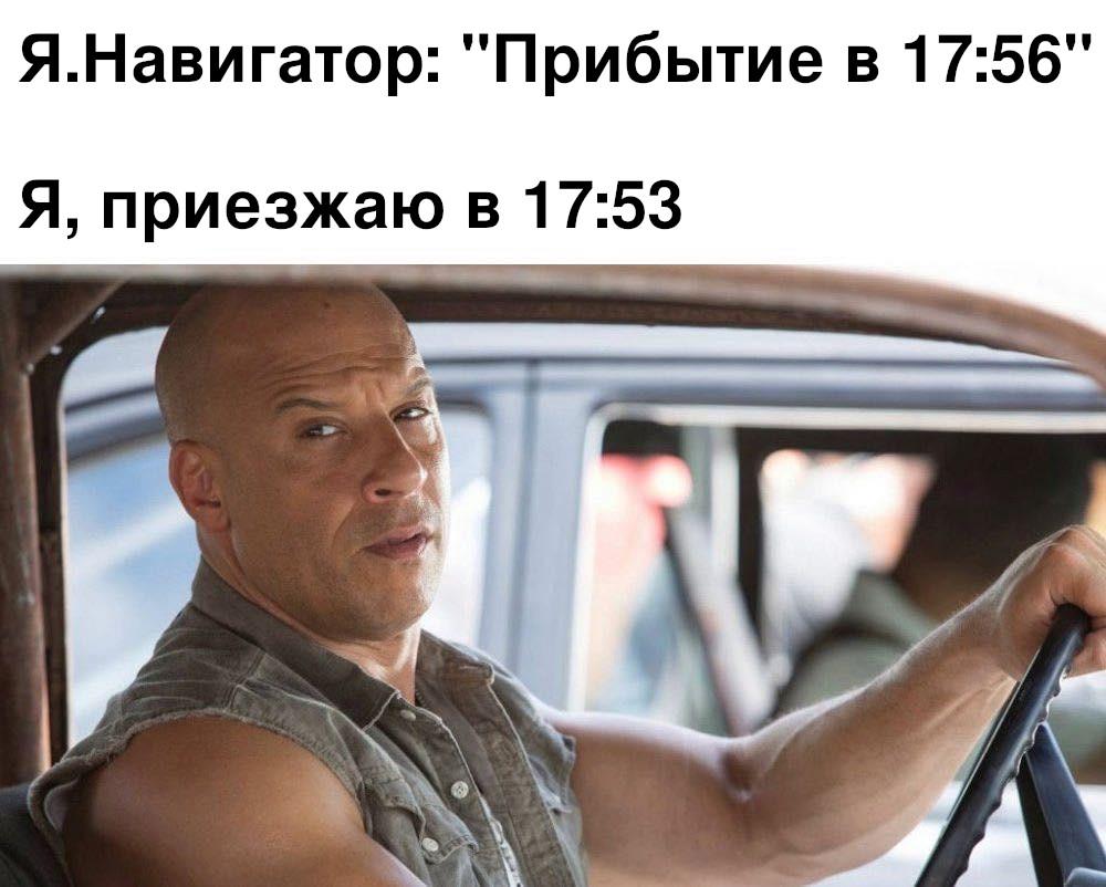 Когда обогнал навигатор
