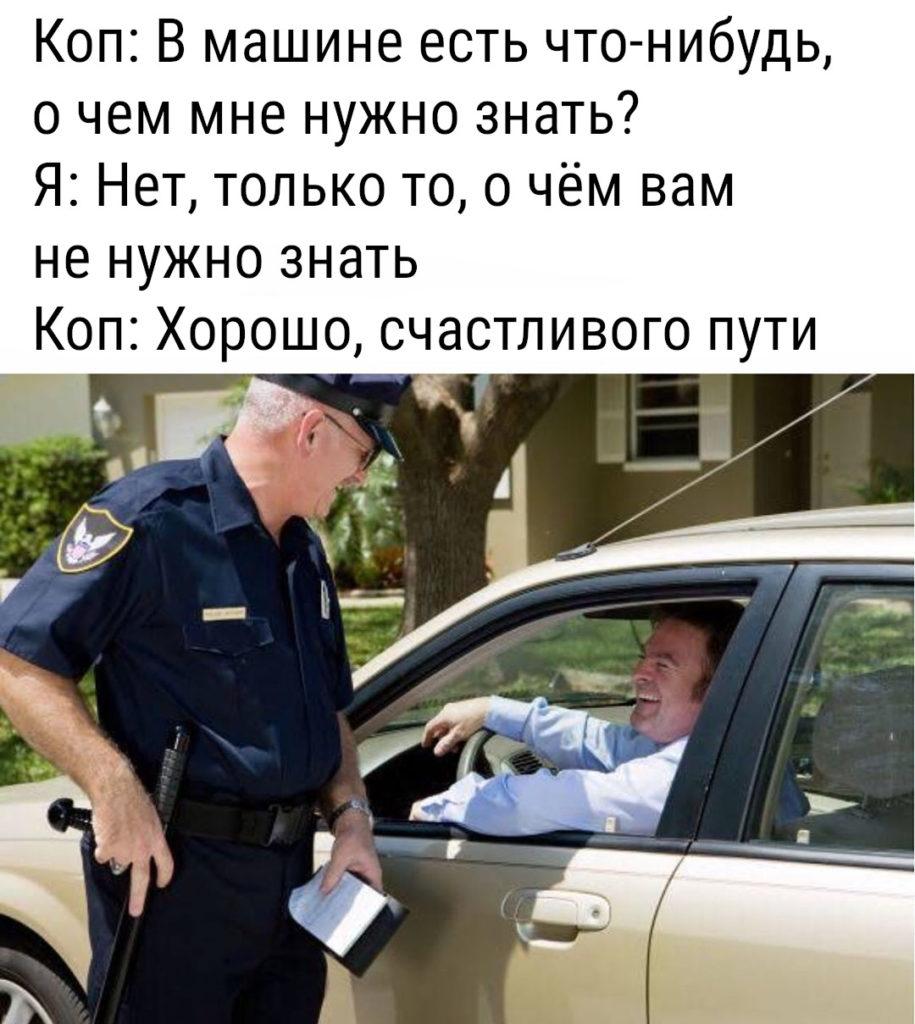 Встреча с полицейским