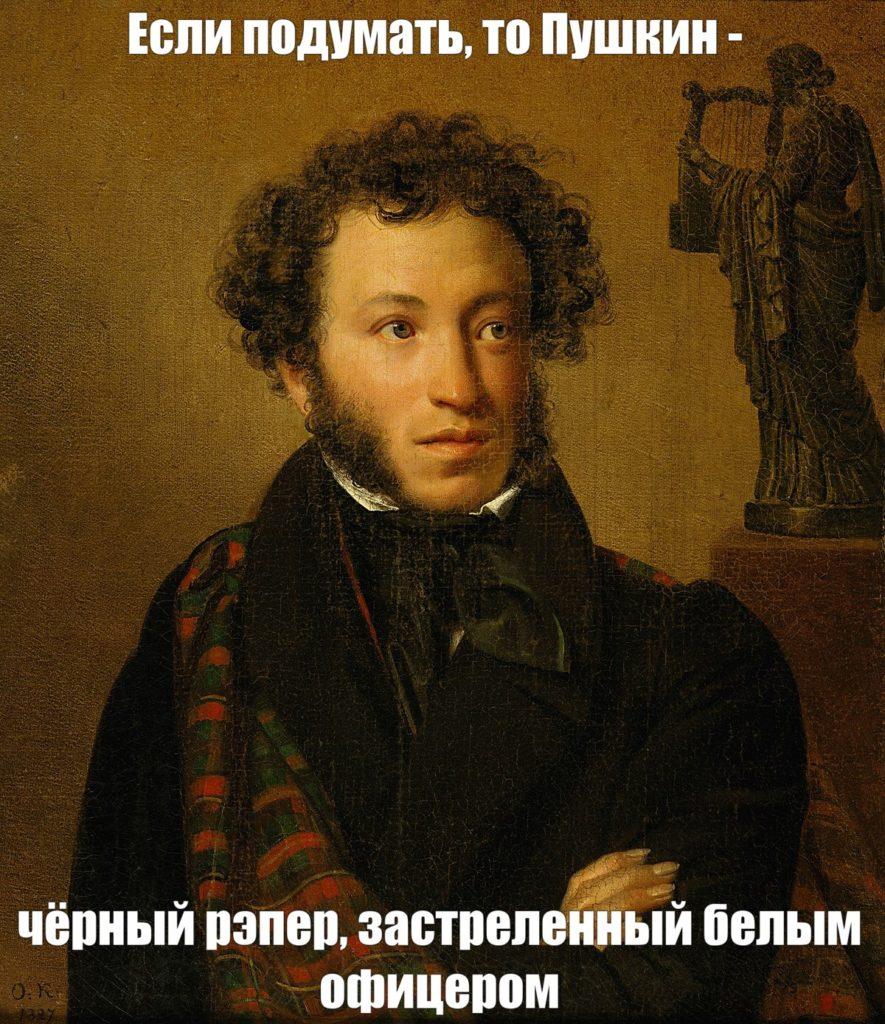 Пушкин - живее всех живых. Если подумать, то Пушкин - чёрный рэпер, застреленный белым офицером