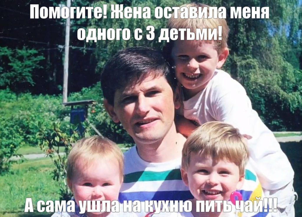 Жена оставила с тремя детьми
