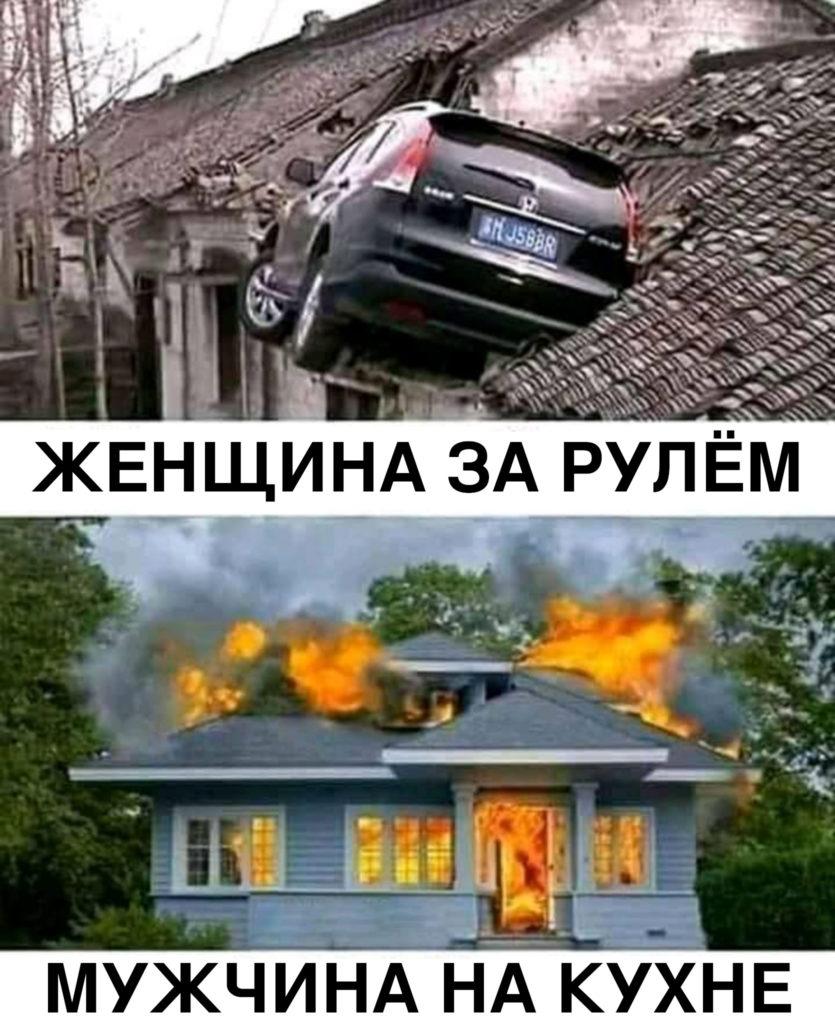 Когда женщина за рулём, когда мужчина готовит