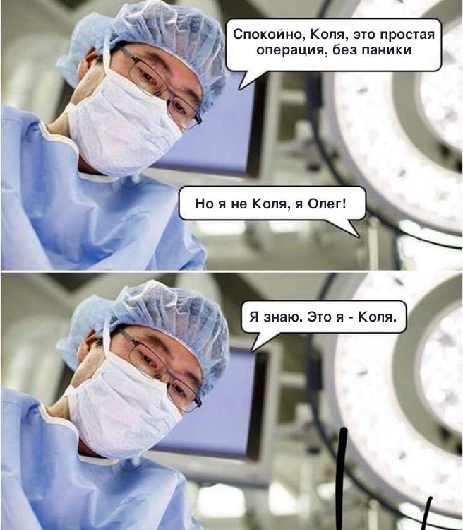 Из жизни медиков