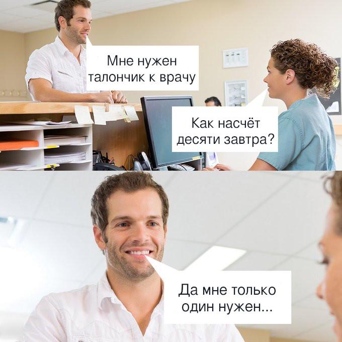 Талончик к врачу