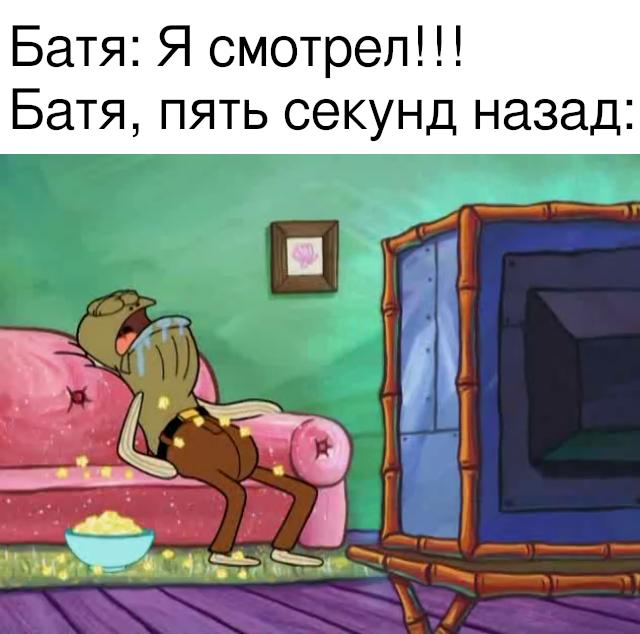 Батя и телевизор