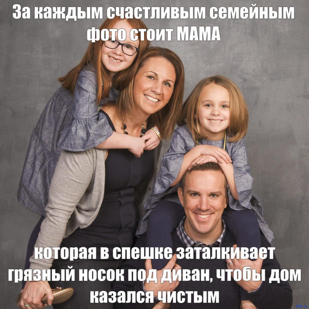 За каждым счастливым семейным фото стоит мама