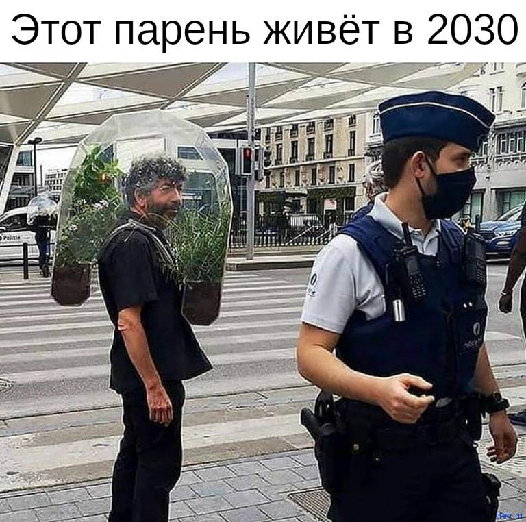 Этот парень живёт в 2030