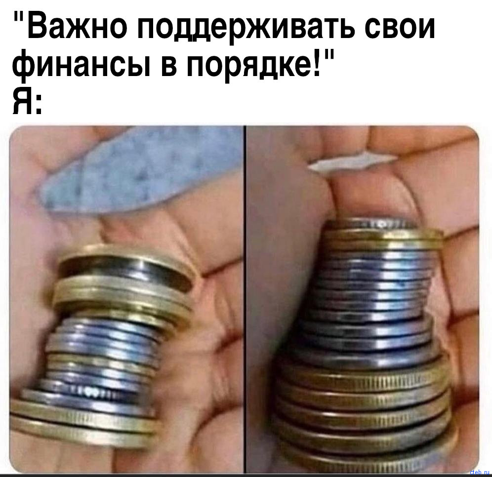 Финансы в порядке
